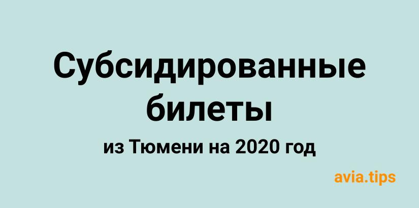 Все субсидированные билеты из Тюмени на 2020 год