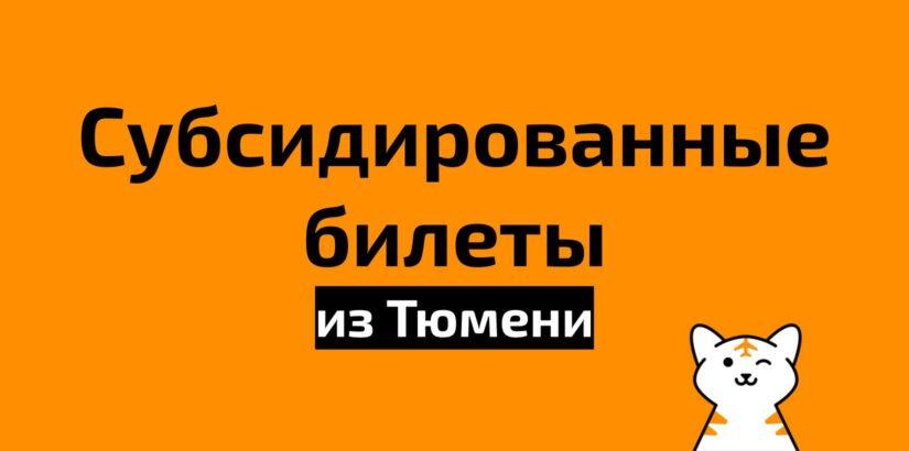 Все субсидированные билеты из Тюмени на 2021 год